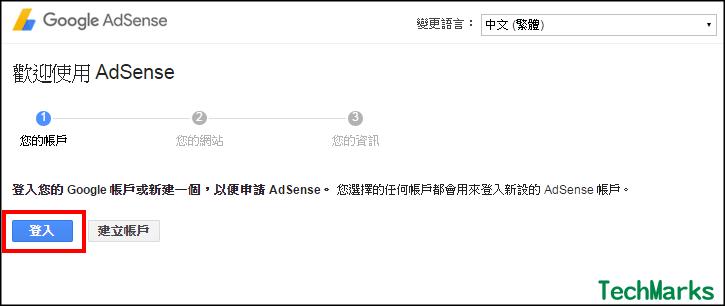 Adsense申請教學1
