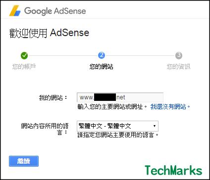 Adsense申請教學2