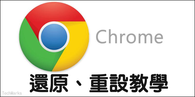 Chrome重新設定教學