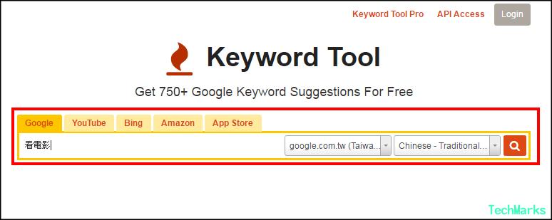SEO關鍵字建議工具1