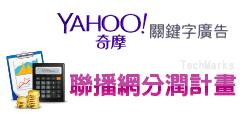 yahoo聯播網