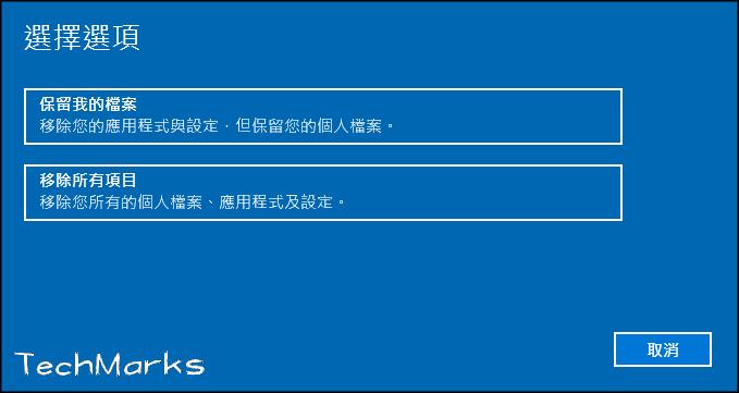 Windows還原設定教學4-min