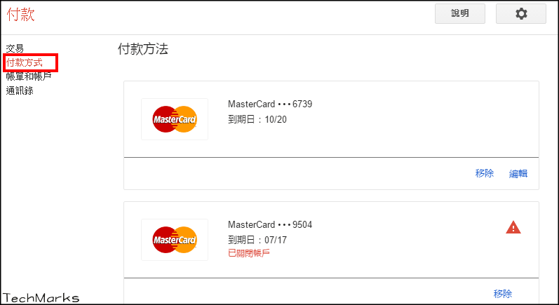 Google付款帳單2