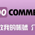 WooCommerce修改我的帳號5