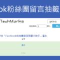 facebook%e6%8a%bd%e7%b1%a4%e5%b0%8f%e5%b9%ab%e6%89%8b
