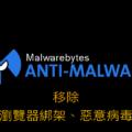 使用Malwarebytes移除MacKeeper瀏覽器綁架