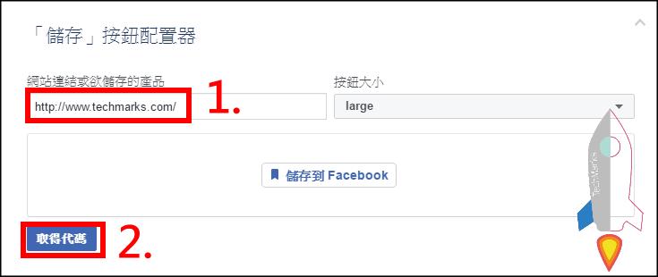 嵌入Facebook儲存功能1