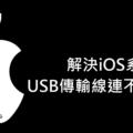 iphone%e9%a9%85%e5%8b%95%e8%a3%9d%e7%bd%ae