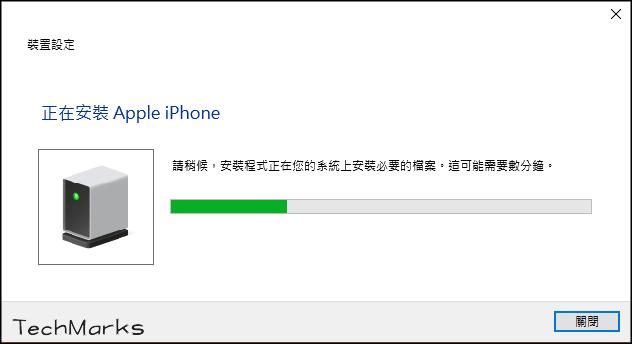 iPhone驅動裝置4