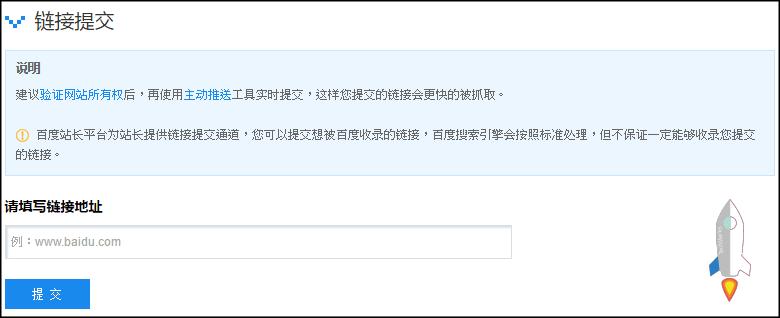 百度 檢索頁面提交seo