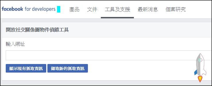 Facebook 檢索頁面提交seo