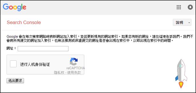Google 檢索頁面提交seo