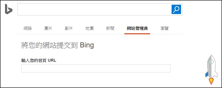 bing 檢索頁面提交seo