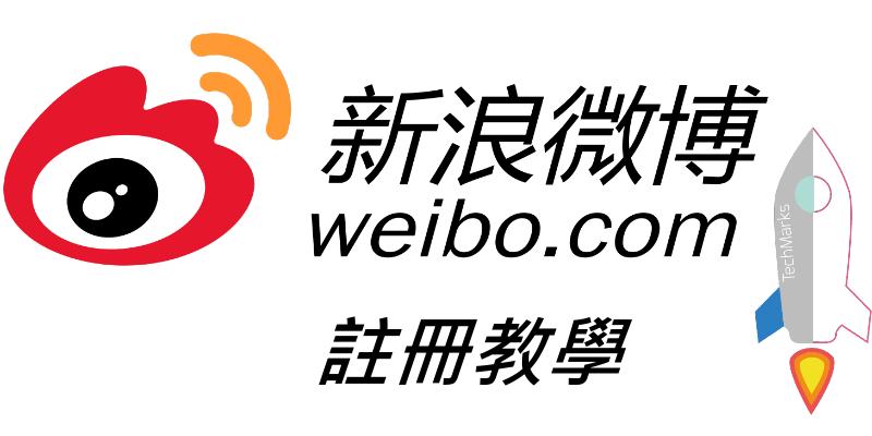 【微博Weibo】註冊教學&解決手機收不到驗證碼的方法。