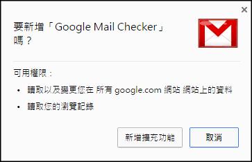 Gmail未讀通知2