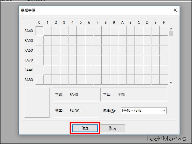 Windows10造字教學2