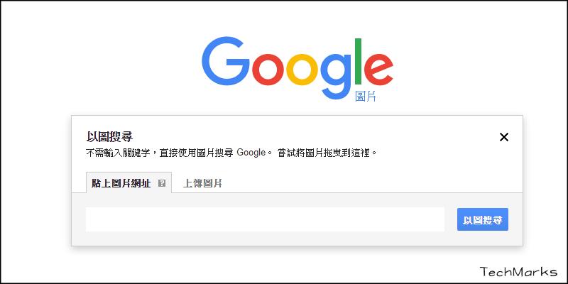 Google推出的「以圖搜尋」功能,支援從電腦上傳圖片,找照片更方便了。
