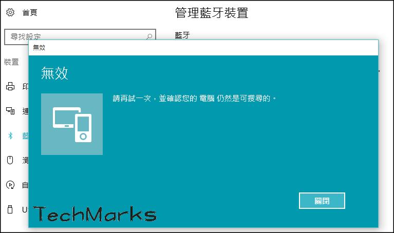 Windows10藍牙斷線4