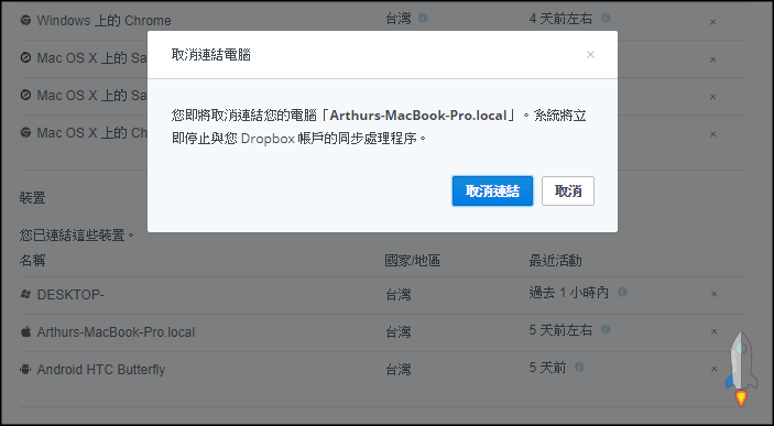 Dropbox登出教學2