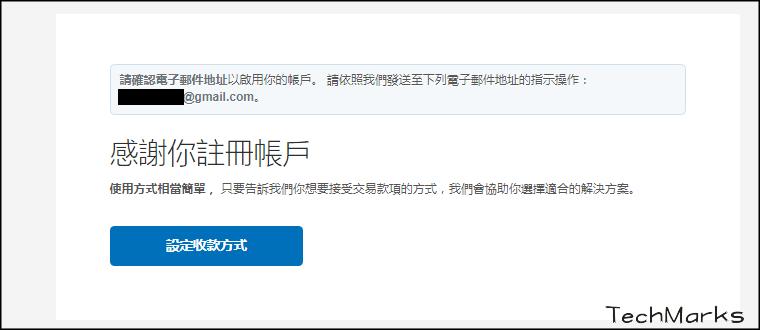 PayPal註冊教學4