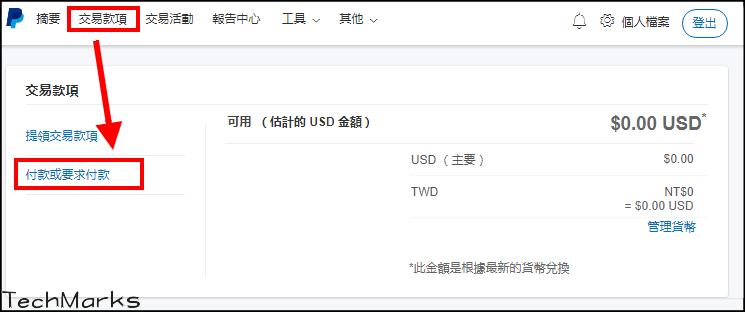 PayPal註冊教學5_