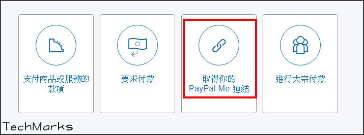 PayPal註冊教學6