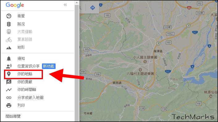 Google我的地圖-教學4
