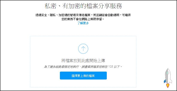 Firefox-send-線上檔案分享1
