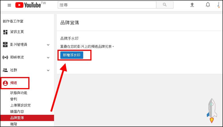 YouTube加入品牌浮水印5