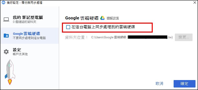 Google備份與同步處理5