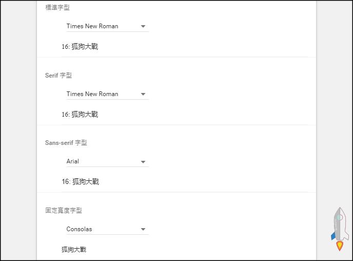 Chrome預設字體2