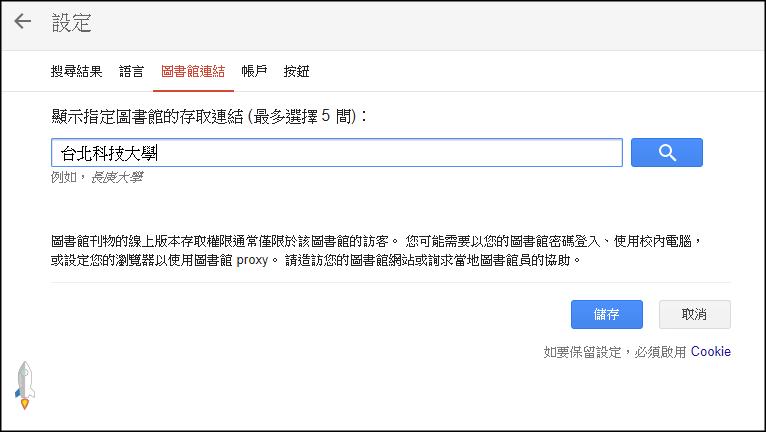 Google學術搜尋按鈕Chrome4