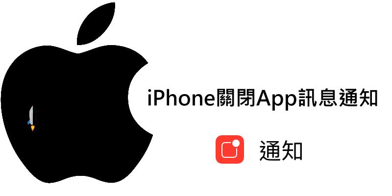 關閉iPhone的應用程式App通知視窗教學,不再收到煩人的推播訊息。