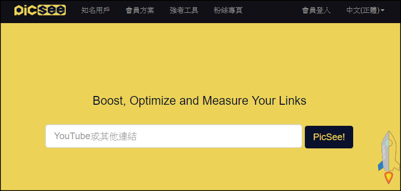 picsee_短網址服務