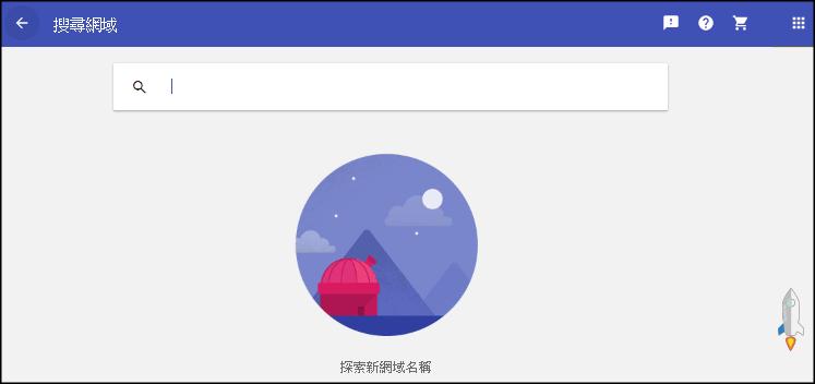 Google-domains購買網域1
