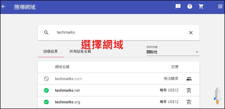 Google-domains購買網域2