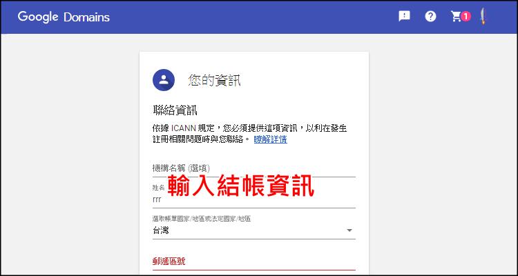 Google-domains購買網域4