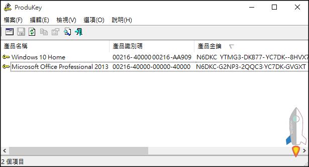 ProduKey找出電腦中的Office序號,把丟失的Windows產品金鑰找回