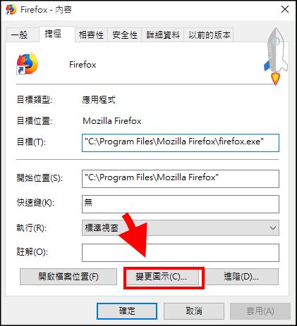變更桌面資料夾圖示icon教學6