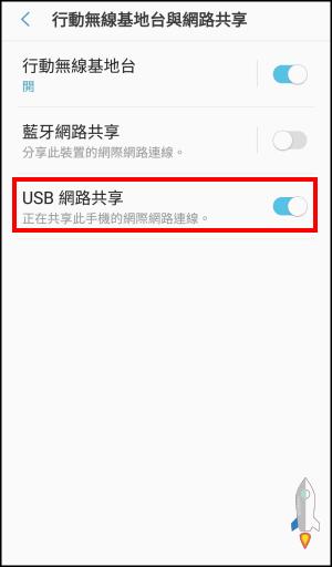 Android手機USB分享網路到電腦2