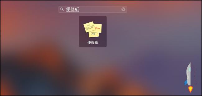 Mac內建桌面便利貼1