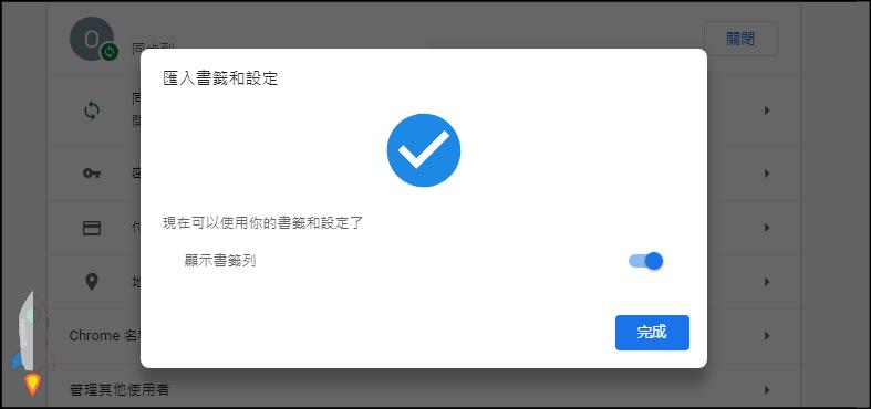 匯出匯入Chrome書籤教學6