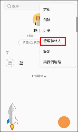 Google聯絡人同步Android2