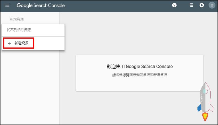 Google-Search-Console申請教學1