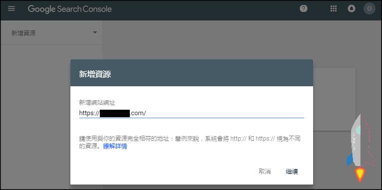 Google-Search-Console申請教學2