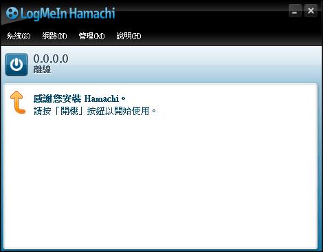 Hamachi虛擬區域網路使用教學1