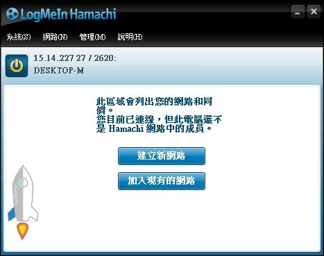 Hamachi虛擬區域網路使用教學2