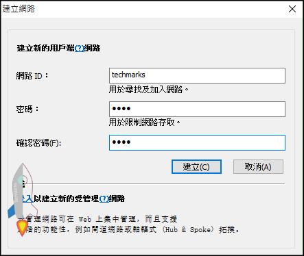 Hamachi虛擬區域網路使用教學3