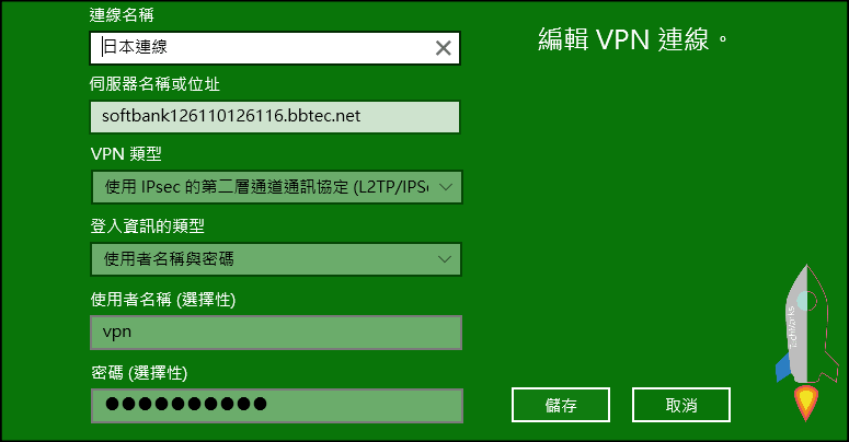 Windows-VPN教學3