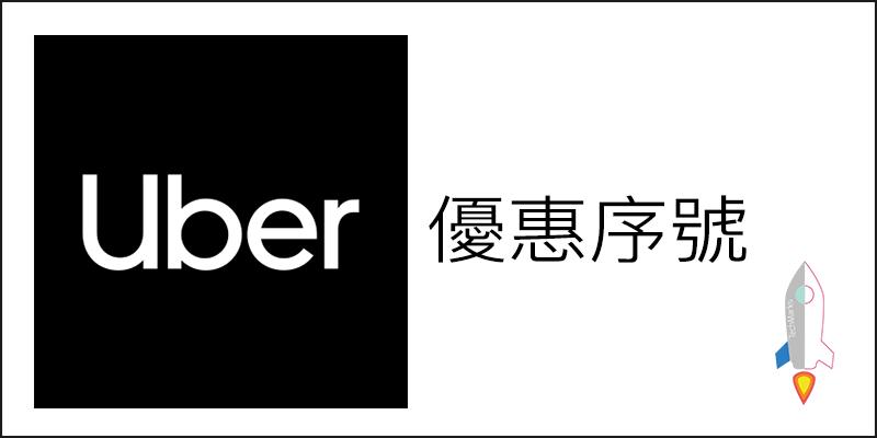 最新Uber優惠序號,免費領取折扣代碼、限時優惠活動,省車資